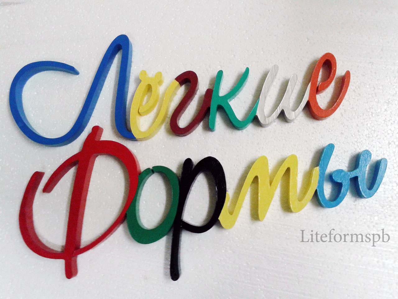 легкие формы надпись из пенопласта