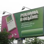 Рекламные вывески из пенопласта