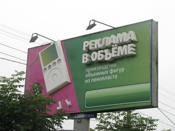 выпуклые буквы из пенопласта на рекламной вывеске