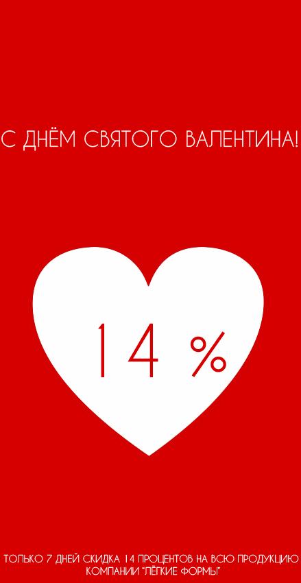 Скидки на день святого Валентина