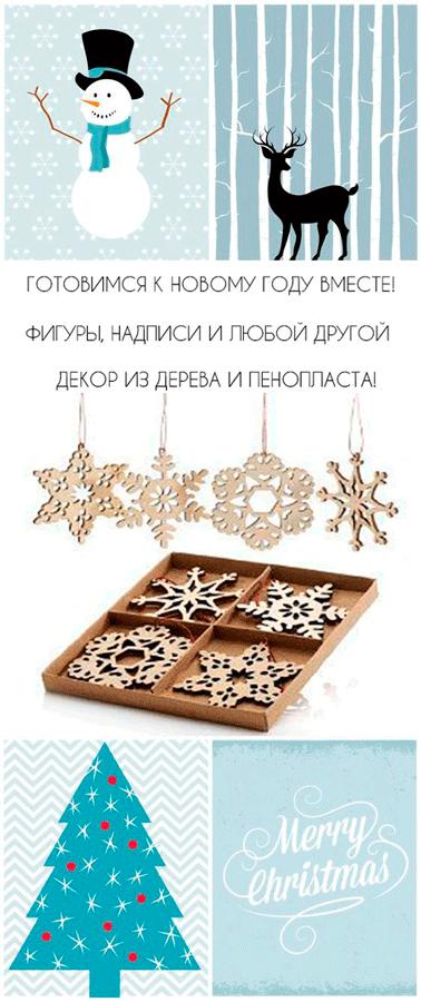 banner-novogodnij-dekor-iz-dereva-i-penoplasta